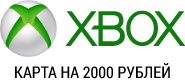 xBox Retail Gold Subscription Card – Giftcard 2000
