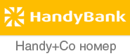 HandyBank (Handy+Co номер)